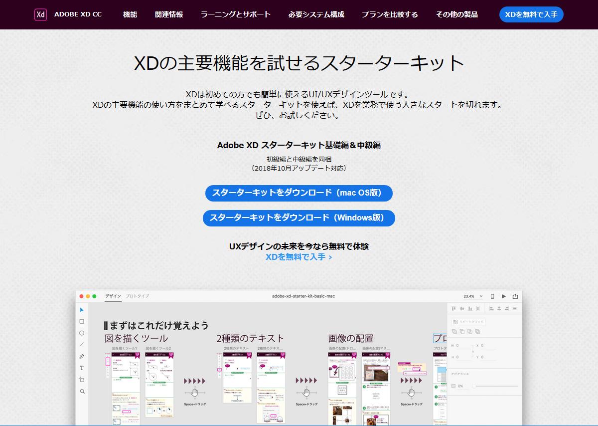 Adobe XD スターターキット基礎編&中級編