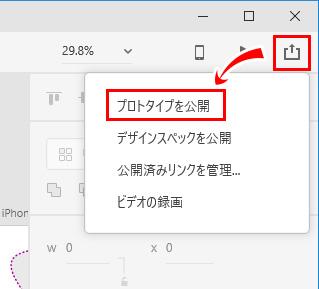 右上のアイコンから「プロトタイプを公開」を押して操作するだけ
